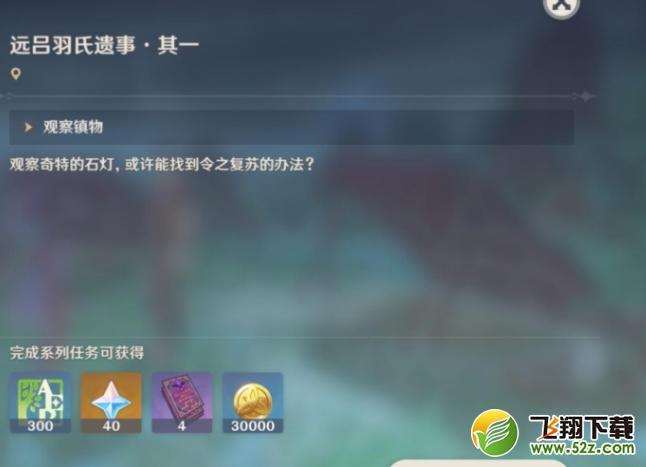 《原神》恶王亭秘境通关攻略_.com