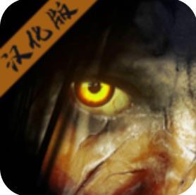 精神病院6恶魔之子 中文版