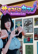魅魔咖啡厅电脑汉化版