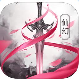 仙幻奇缘 V1.0 安卓版