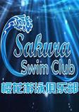 樱花游泳俱乐部 豪华破解版