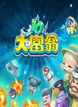 大富翁10 中文纯净版