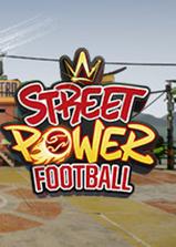 街头力量足球 中文破解版