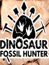 恐龙化石猎人序章 中文破解版