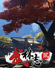 武林志2 中文标准版