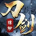 刀剑缥缈录安卓破解版