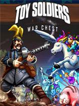 玩具士兵战争宝箱