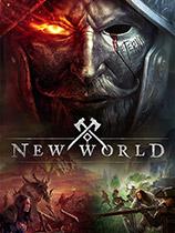 新世界 全DLC整合版