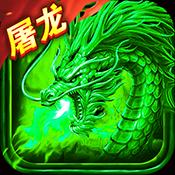 小小屠龙神宠版苹果游戏下载-小小屠龙最新iOS版下载