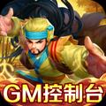真江湖HD(GM管理玩法)苹果版