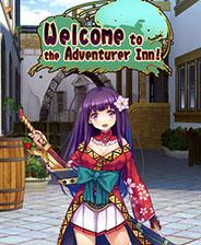 欢迎来到冒险者旅馆