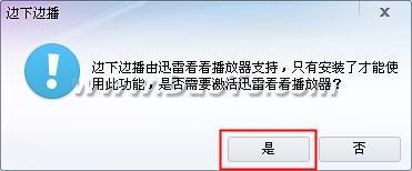 迅雷7如何边下载边看_52z.com