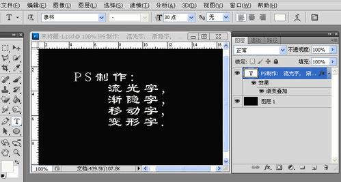 photoshop教程 PS时间轴动画制作流光字 飞翔教程