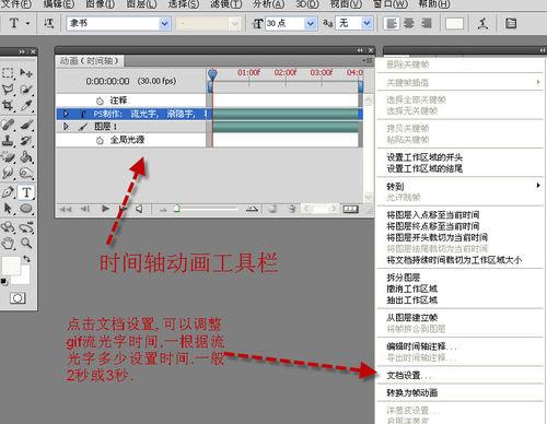 ps(cs3-cs5)时间轴动画制作流光字