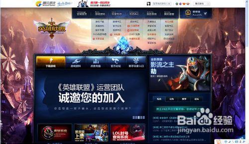 lol官方网站_进入官网首页:      首先,我们在浏览器中打开lol英雄联盟的官方网站