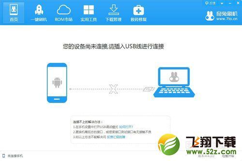 锤子手机Smartisan T1刷机教程