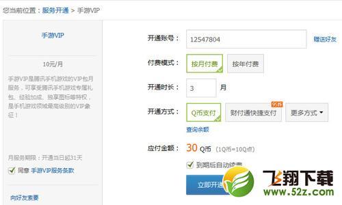 腾讯手游vip特权 腾讯手游vip开通网址_52z.com