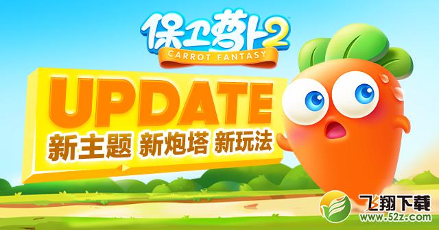 保卫萝卜2极地冒险穿越模式玩法攻略_52z.com