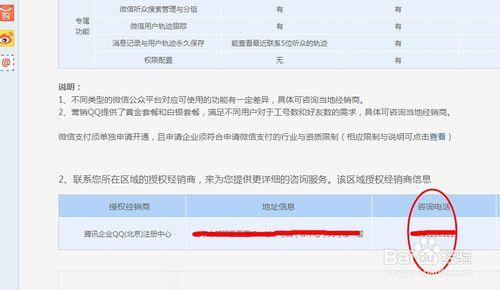 企业营销QQ超级密码忘了怎么找回