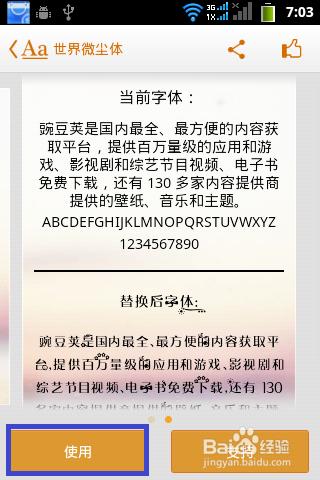 怎么利用刷机精灵更换手机字体