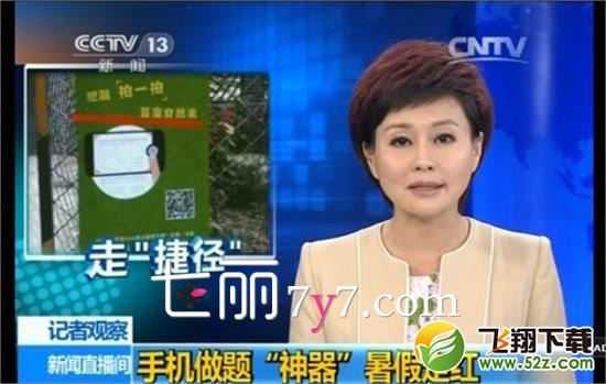 手机360拍题神器介绍_52z.com