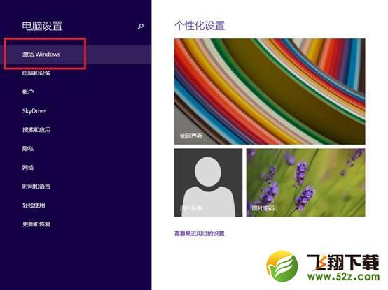 win8.1操作系统激活方法图文教程_52z.com