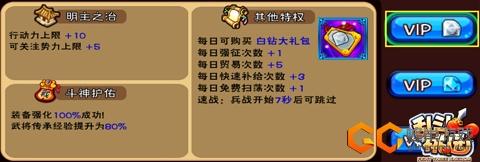 《乱斗桃园》vip充值价格及特权介绍_52z.com
