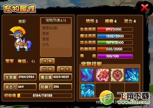 造梦西游3宠物分析_52z.com