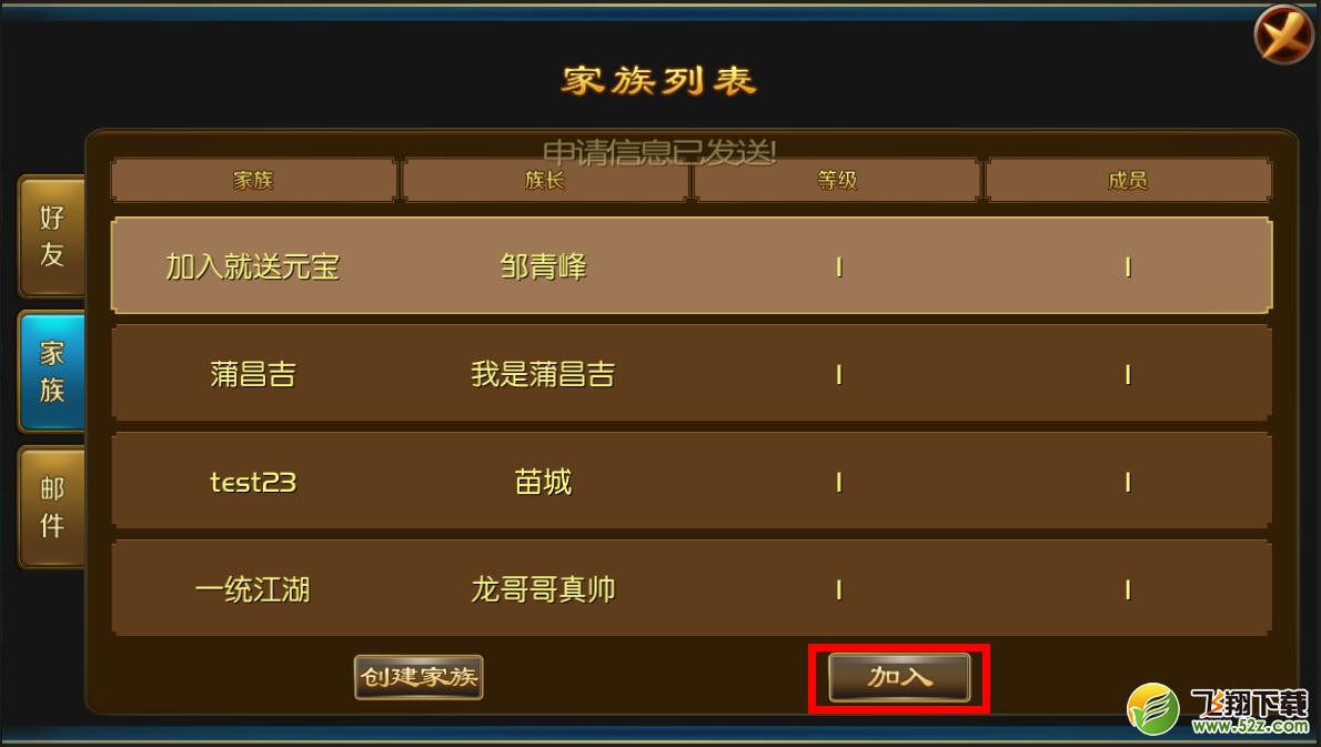 热血仙境加入帮会方法_52z.com