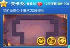 天天来塔防第38关通关攻略_52z.com