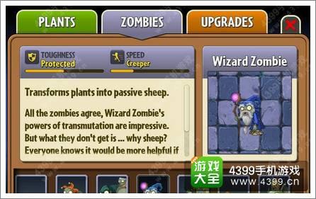 植物大战僵尸2巫师僵尸打法攻略_52z.com