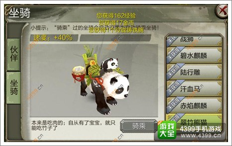 天龙八部3D熊猫