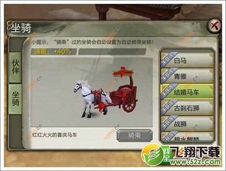 天龙八部3D结婚马车