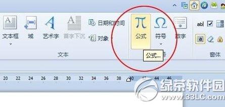 wps公式编辑器怎么用?wps公式编辑器使用方法1