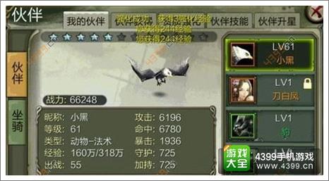 天龙八部3D阿翔获得方法