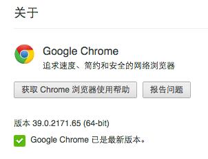 Chrome 39浏览器下载地址_52z.com