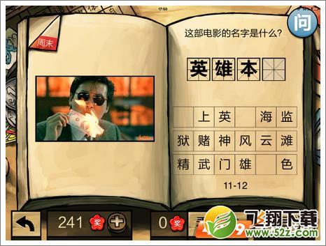 中国好学霸第十一册答案