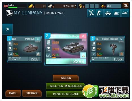 联盟战争卖装备