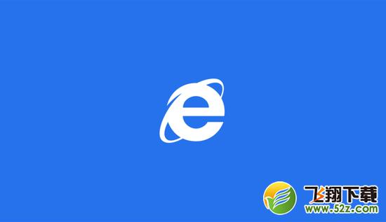 IE11首次超越IE8成为全球市占率最高的浏览器_52z.com