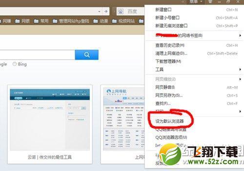 qq浏览器怎么设置默认浏览器?qq浏览器设置默认方法3则1