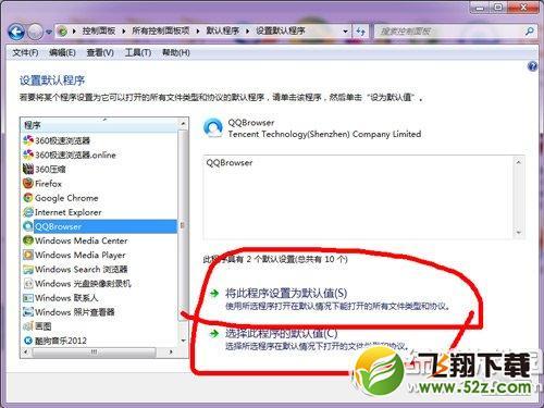 qq浏览器怎么设置默认浏览器?qq浏览器设置默认方法3则4