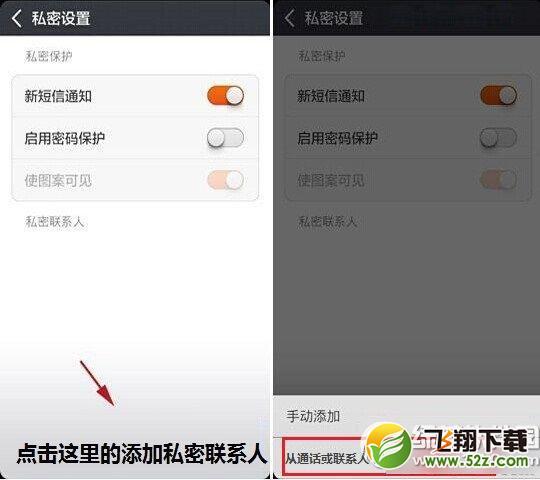 小米4短信加密教程 小米4短信怎么加密步骤2