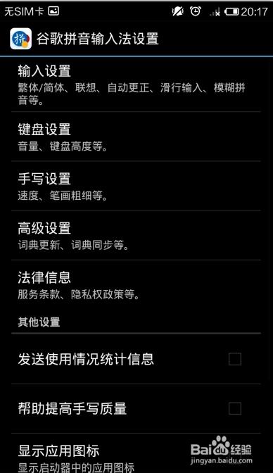 小米手机如何更改默认语言和输入法