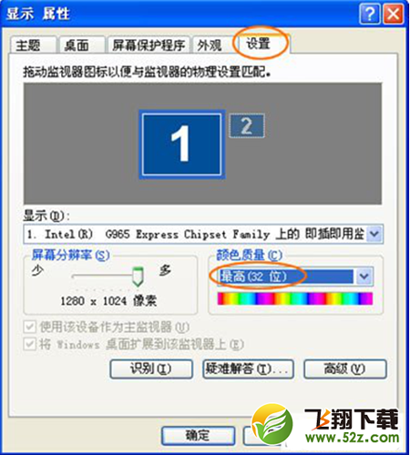 pptv网络电视全屏后黑屏