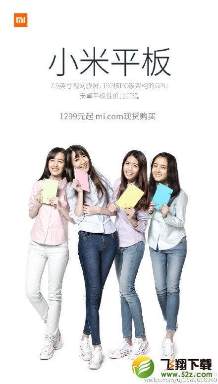 小米平板彩色版上市时间购买价格功能配置介绍_52z.com