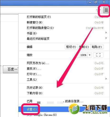 谷歌浏览器屏蔽广告设置方法_52z.com