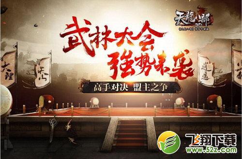 天龙八部3D1月22日更新公告_52z.com
