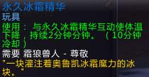 魔兽世界永久冰霜精华获取方法及作用介绍_52z.com