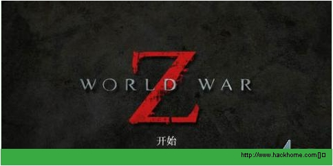 iPhone/iPad版《僵尸世界大战》全流程章节通关详细图文攻略[多图]图片1