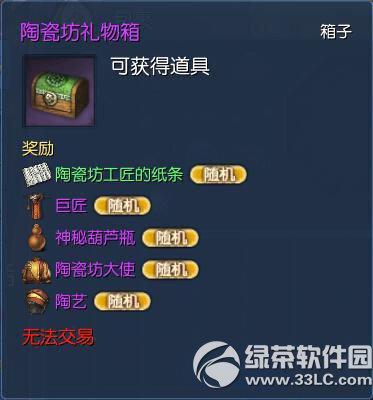 剑灵陶瓷坊活动 赢陶瓷坊道具时装奖励4